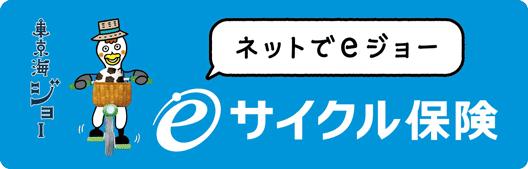e-サイクル保険